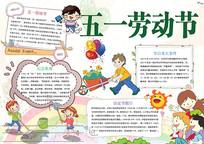 卡通可爱五一劳动节小报手抄报