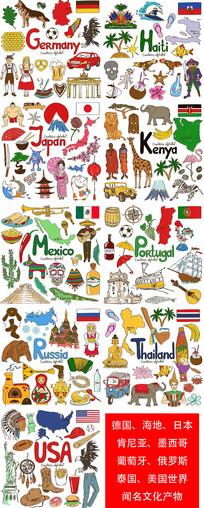 卡通世界各国旅游文化素材