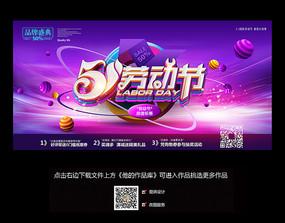 炫酷紫色51劳动节促销展板 PSD