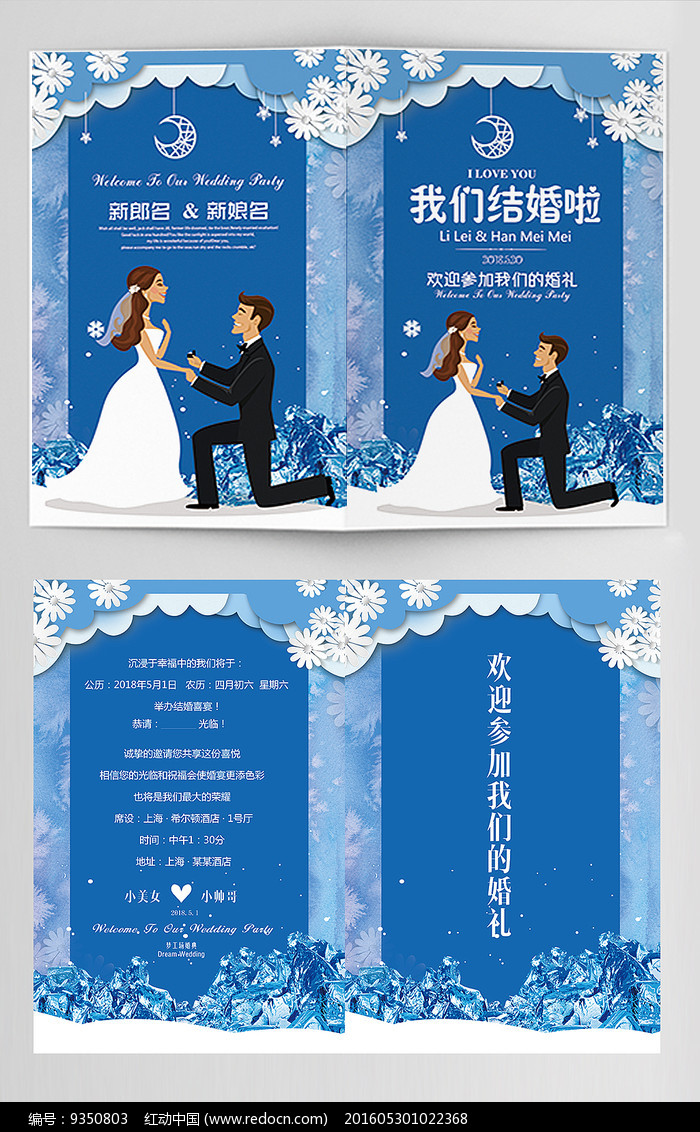 浪漫结婚请帖婚礼邀请函模版图片