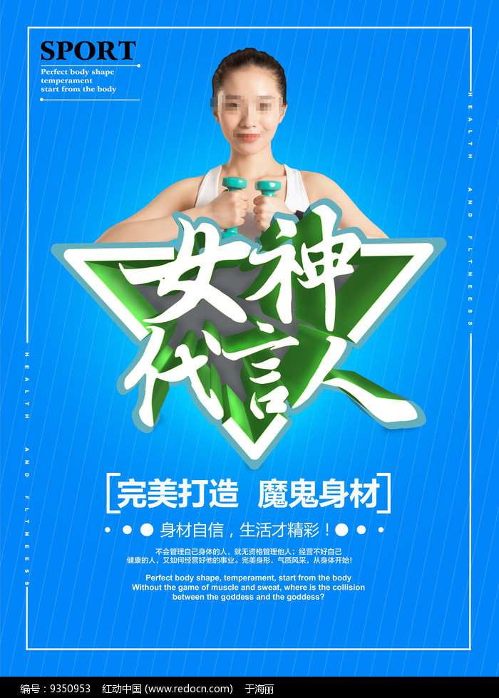 蓝色健身海报设计图片