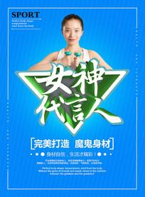 蓝色健身海报设计