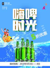 蓝色啤酒促销海报