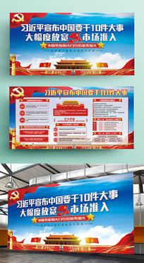 蓝色宣布中国干的十件大事展板
