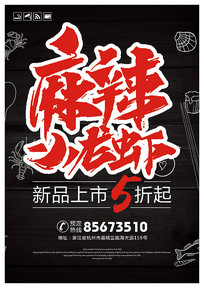 麻辣小龙虾促销海报模板