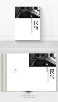民宿旅游画册封面设计