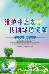清新大气绿色环保宣传海报