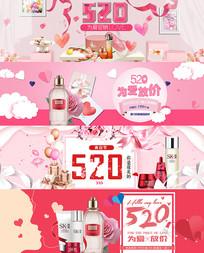 清新唯美520表白节海报