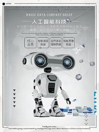 人工智能宣传海报