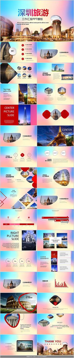 深圳旅游PPT模板 pptx