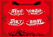 矢量51劳动节艺术字