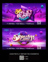 时尚炫酷劳动节活动促销展板 PSD