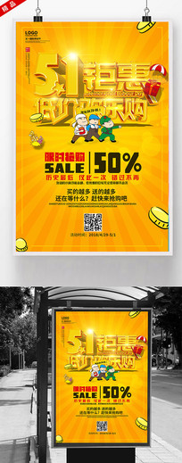 时尚五一劳动节促销海报设计