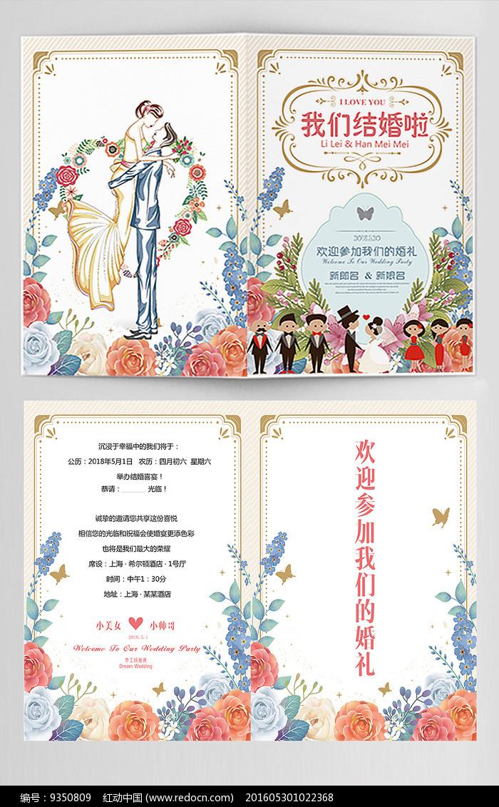 唯美婚礼邀请函请帖设计图片