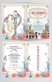 唯美婚礼邀请函请帖设计