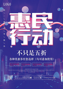 五一劳动节促销海报模板