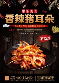 香辣猪耳朵卤肉美食海报