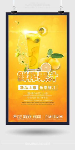 鲜榨果汁创意饮品海报设计