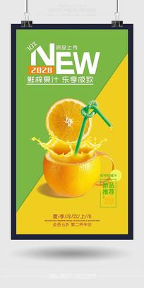 鲜榨果汁新品上市活动海报