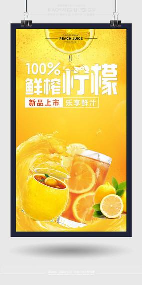 鲜榨柠檬活动饮品海报