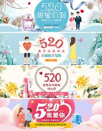 小清新520浪漫情人节海报
