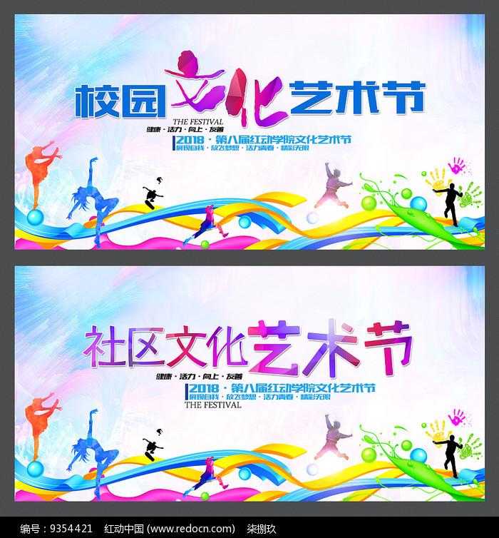 校园文化艺术节海报舞台背景图片