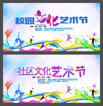 校园文化艺术节海报舞台背景