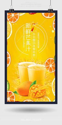 新鲜芒果汁饮品创意海报