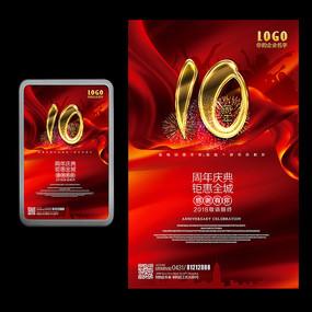 喜庆立体字10周年庆店庆海报