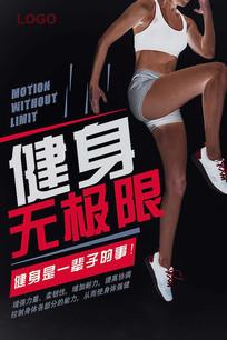 运动无极限健身海报设计