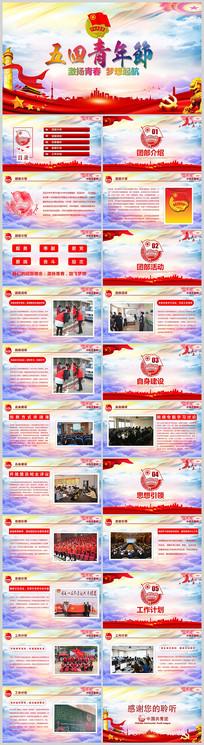 正能量共青团五四青年节PPT