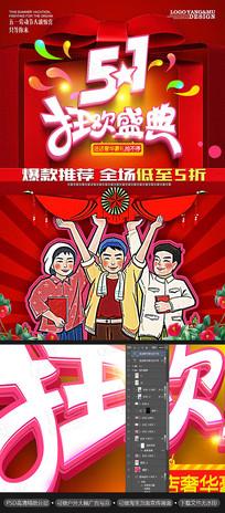51狂欢盛典五一劳动节海报