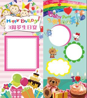 宝宝生日展架模板设计