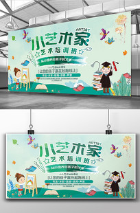 扁平化卡通艺术培训班宣传展板