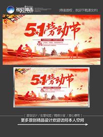 创意大气51劳动节海报设计