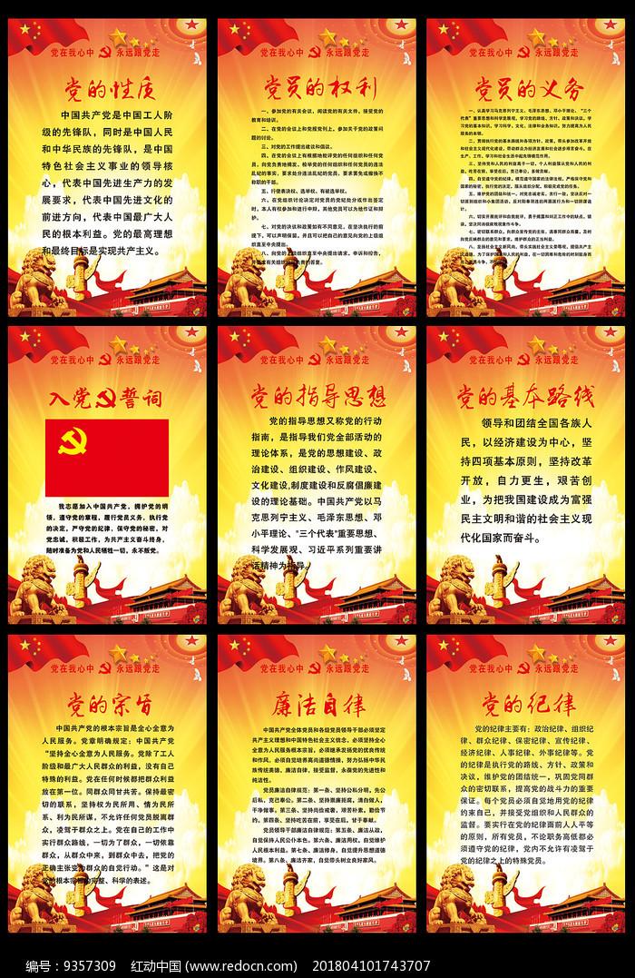 作品主题是党员办公室入党誓词党建展板,编号是9357309,文件格式是psd图片
