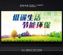 低碳生活节能环保海报设计