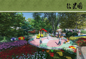 儿童活动空间景观效果