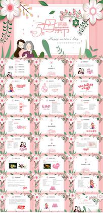 粉色感恩母亲节PPT模板 pptx