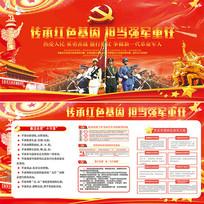 高端红色军队主题教育展板