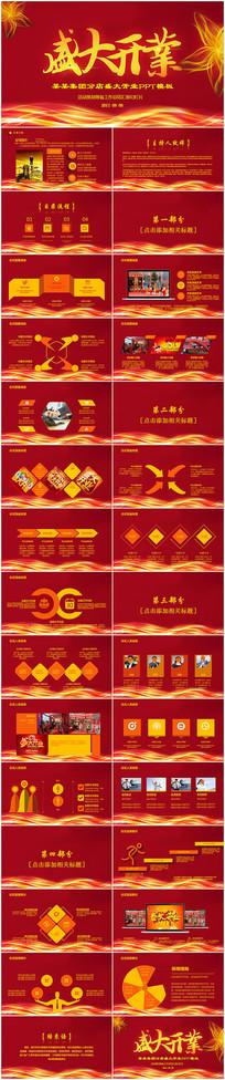 红色喜庆盛大开业PPT模板 pptx