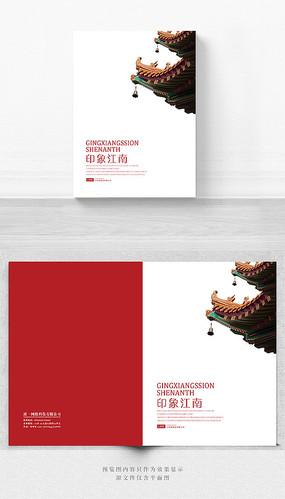 红色印象江南宣传册封面设计