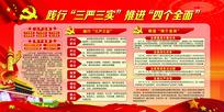 """践行""""三严三实""""党建展板"""