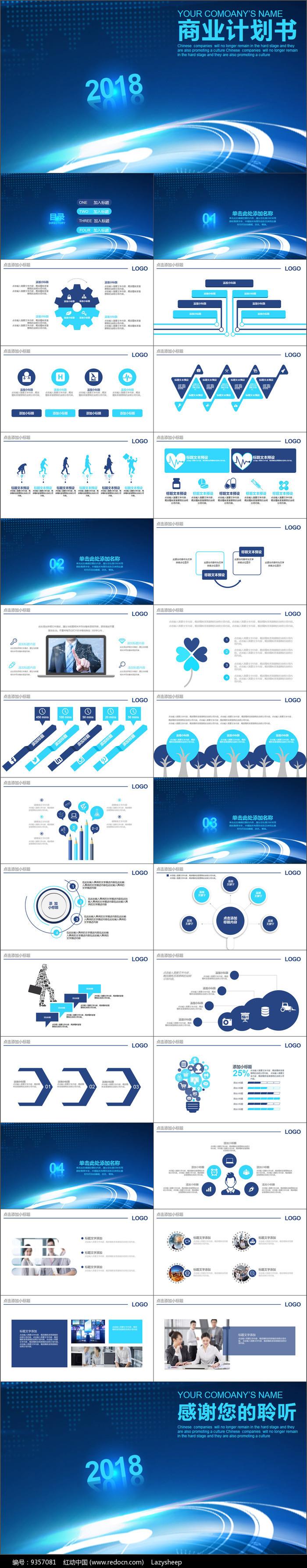 蓝色商务计划书PPT模板图片