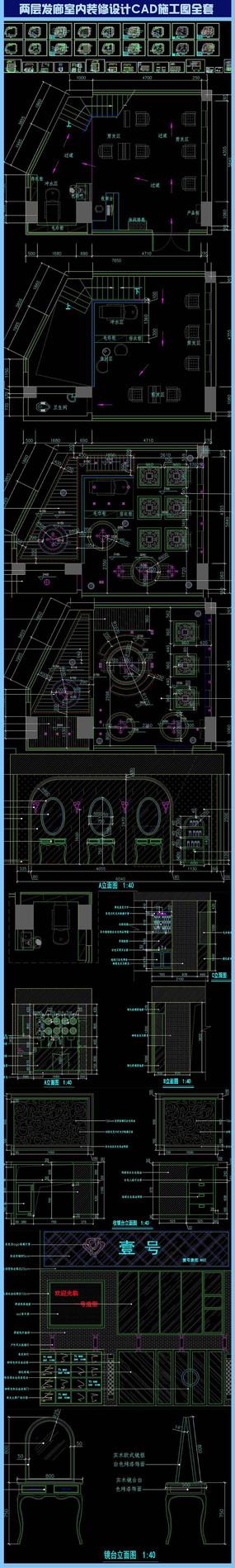 两层发廊室内装修施工图全套