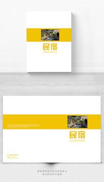 民宿画册封面设计