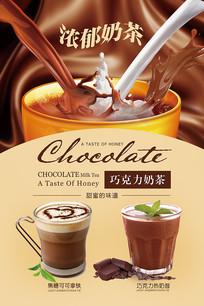 奶茶促销海报设计