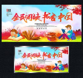 全民阅读书香中国宣传海报