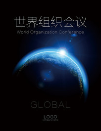 世界组织会议展板