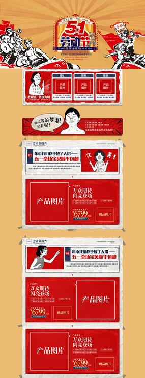 淘宝天猫51劳动节首页模板